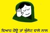 Punjabi Troll Dekh Bapu