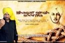 Bhagat Singh By Gurjeet Deol